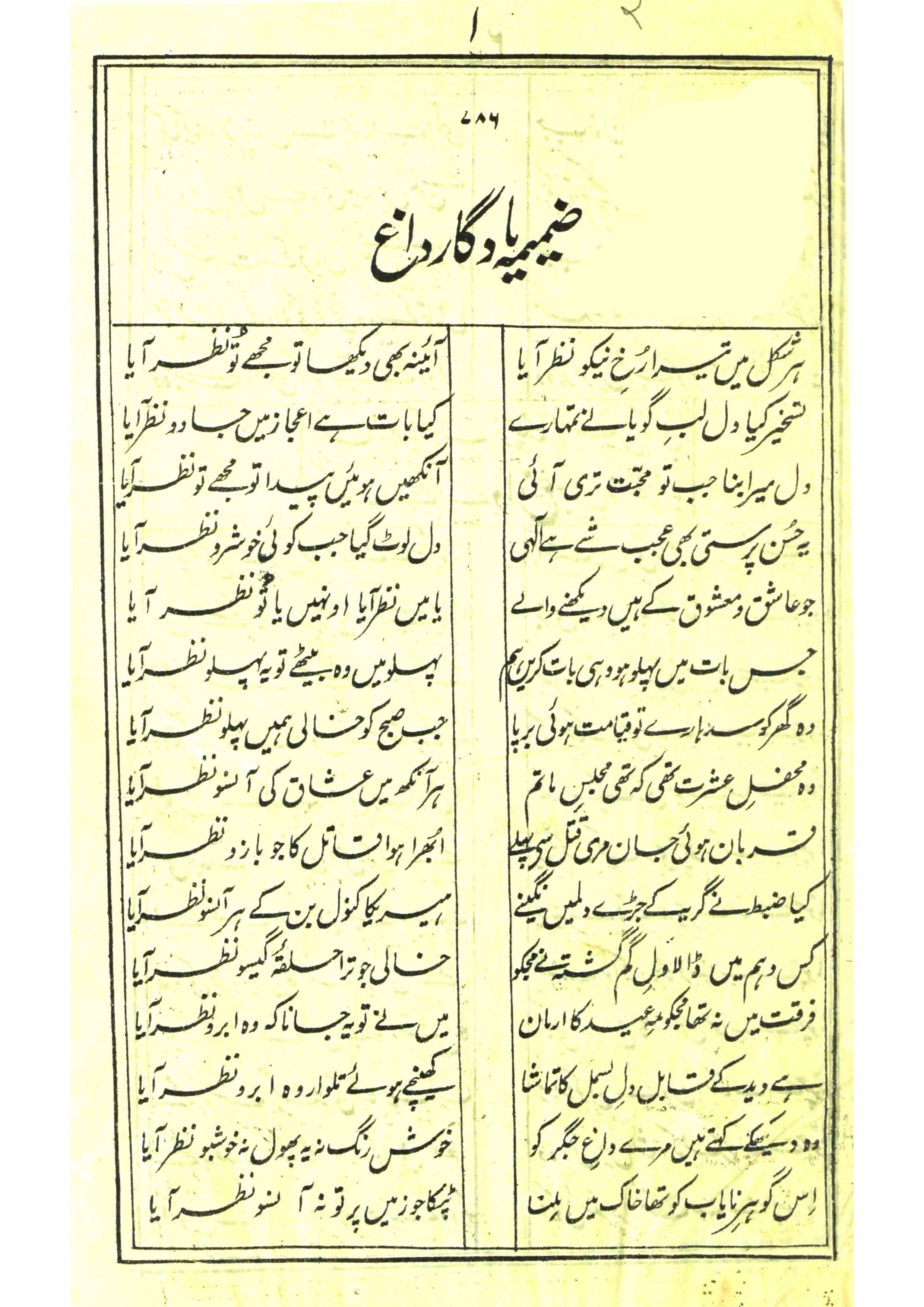 Zamima Yadgar-e-Dagh