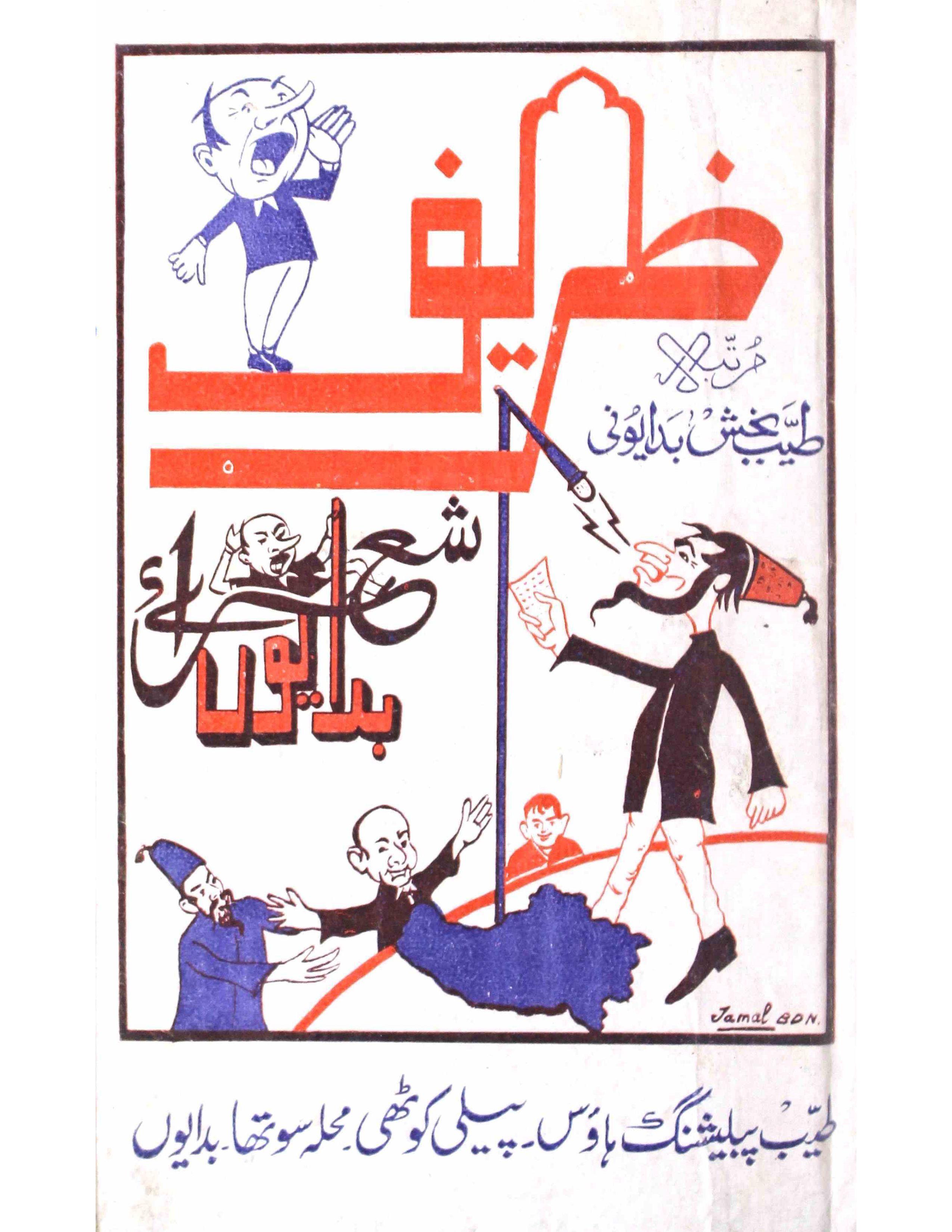 Zareef Shora-e-Badaun