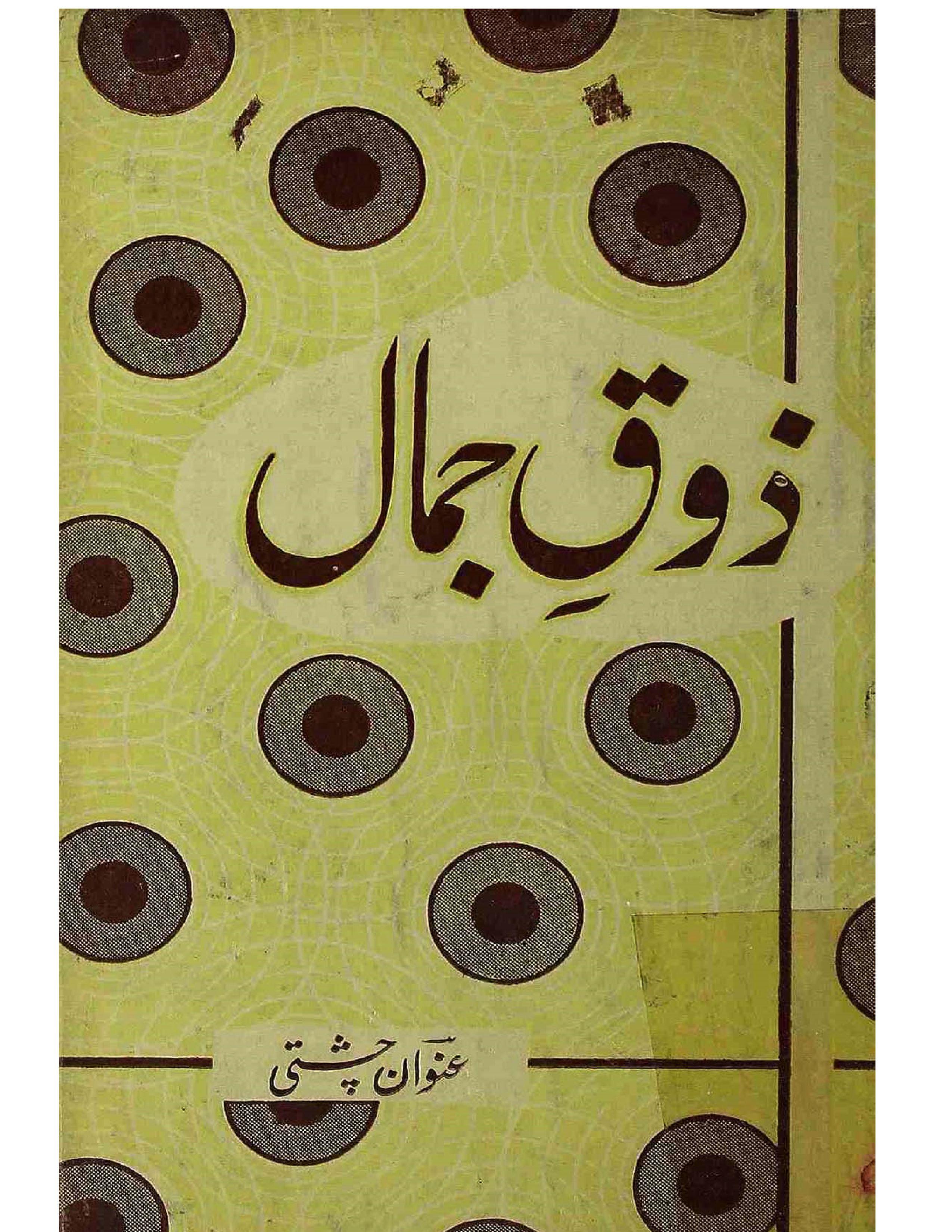 Zauq-e-Jamal