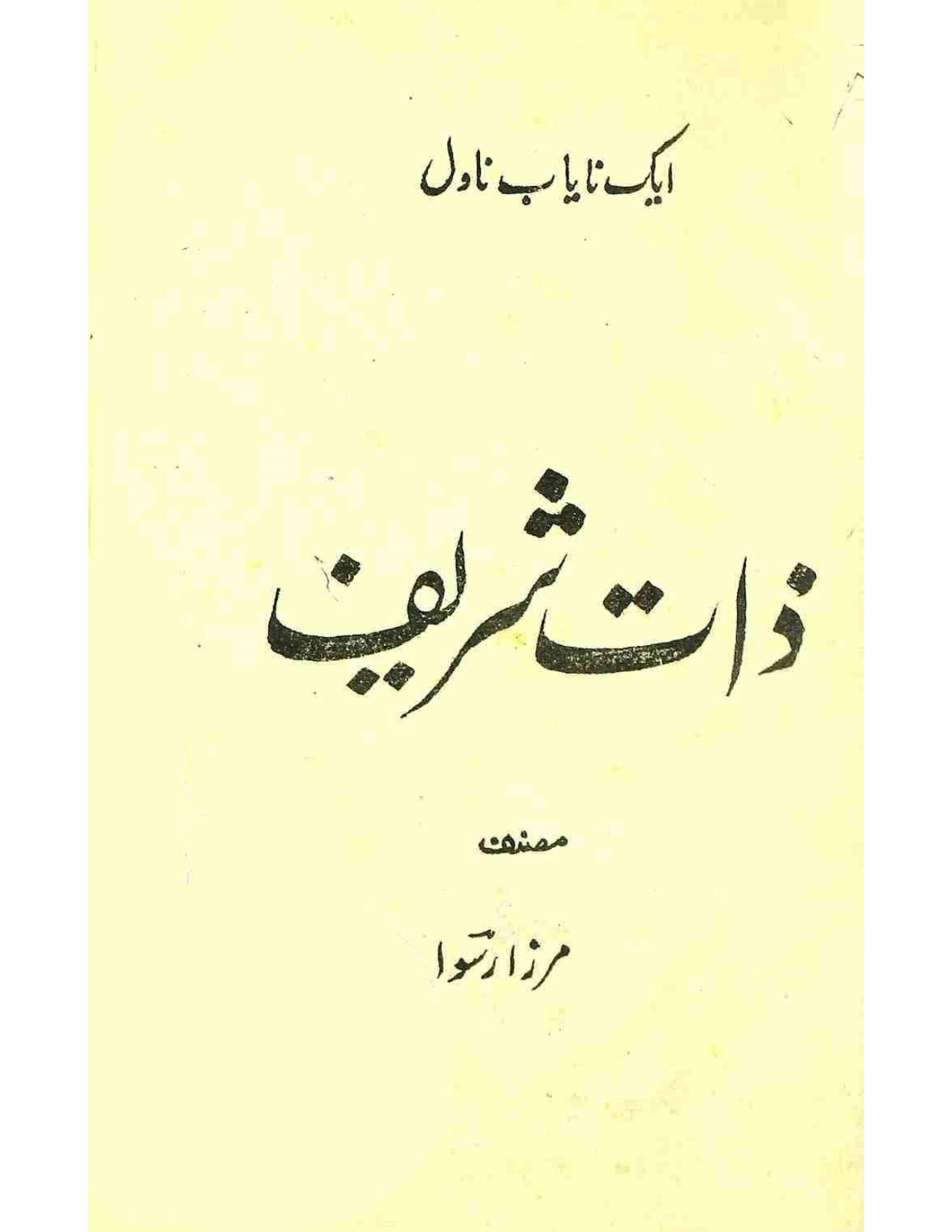 Zat-e-Shareef