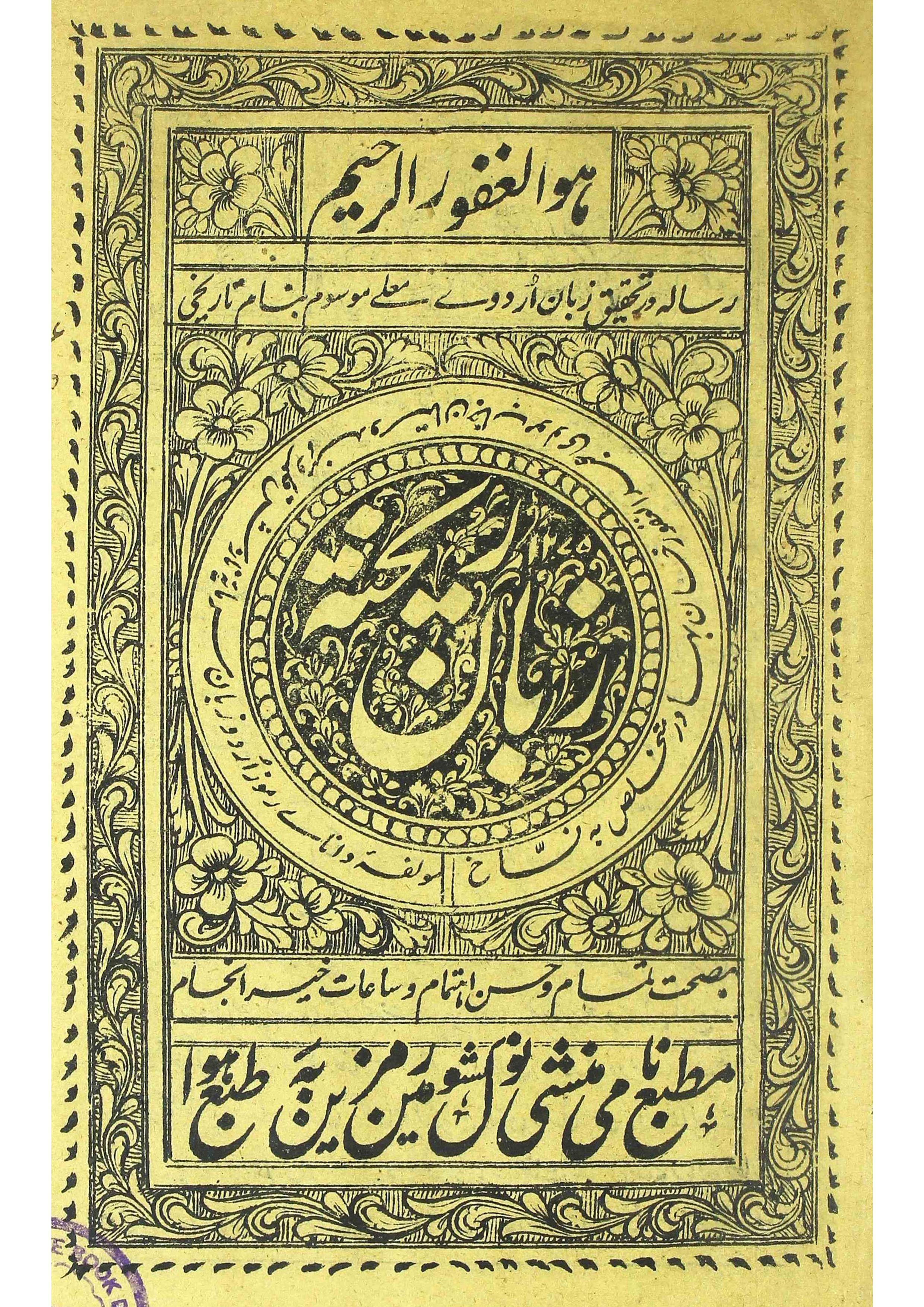 Zaban-e-Rekhta