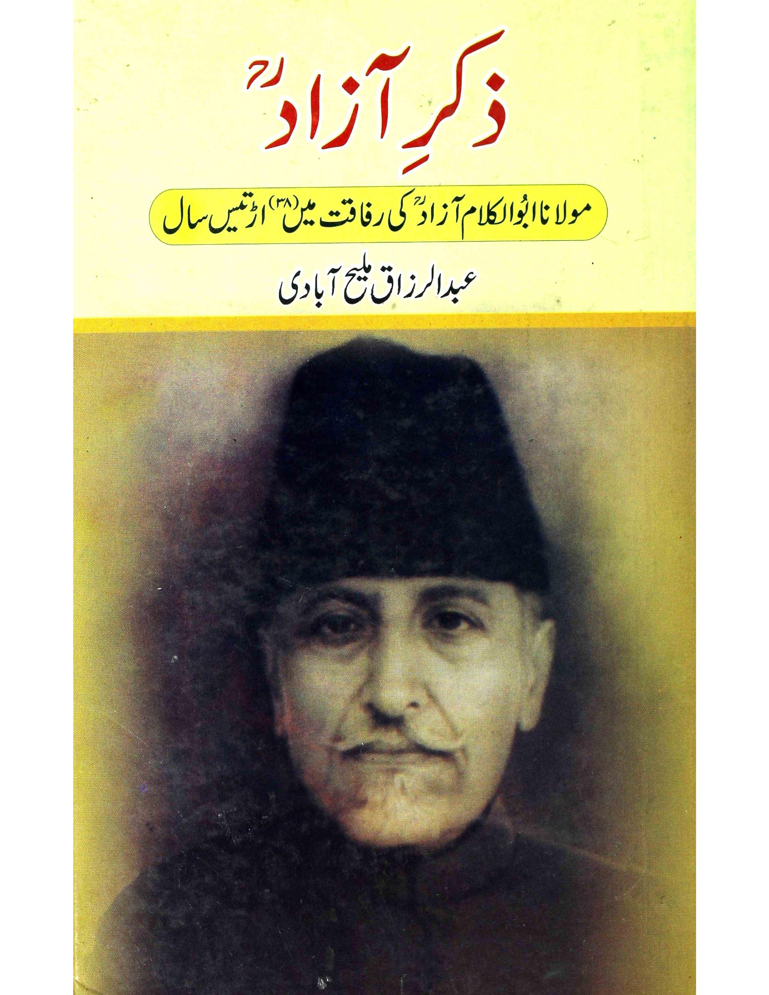 Zikr-e-Azad