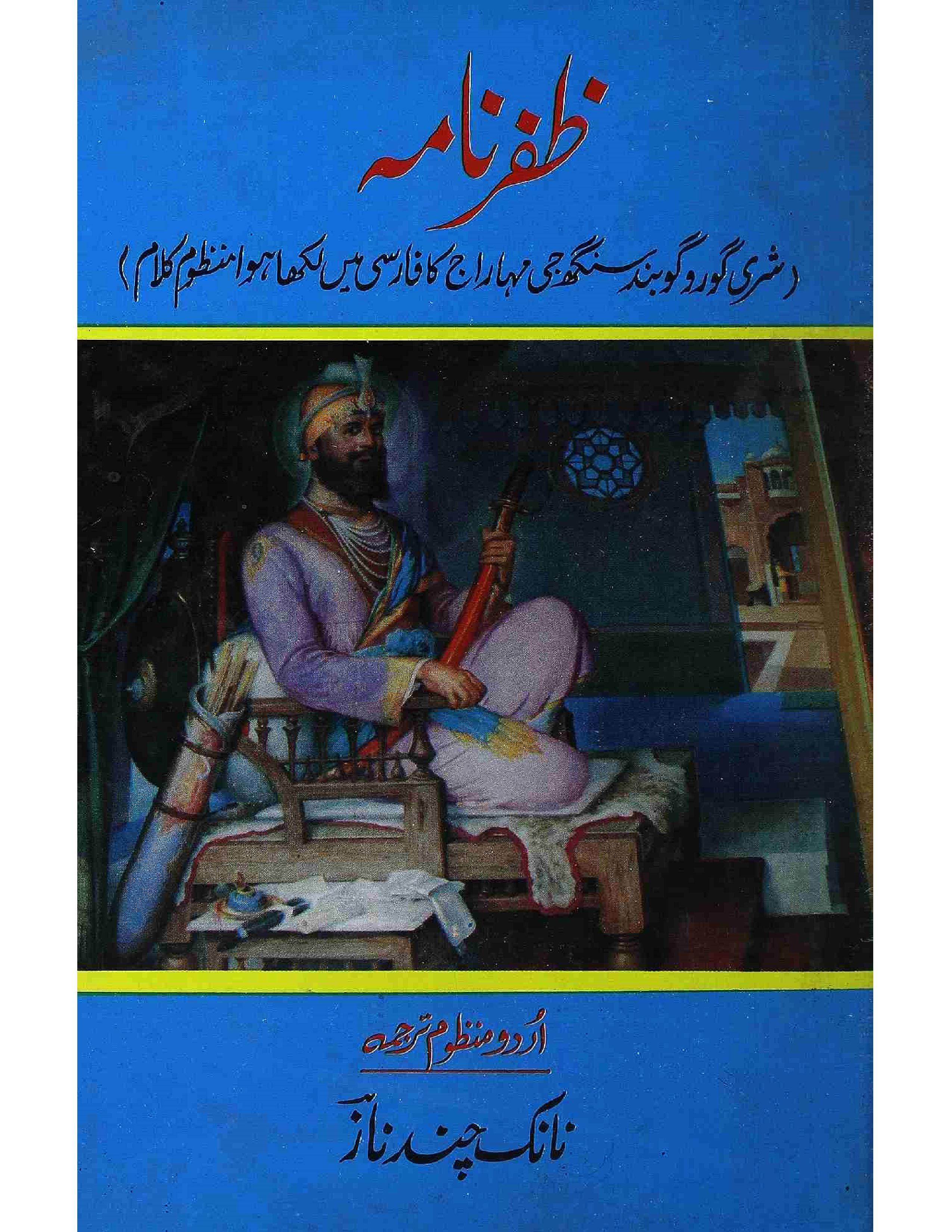Zafar Nama