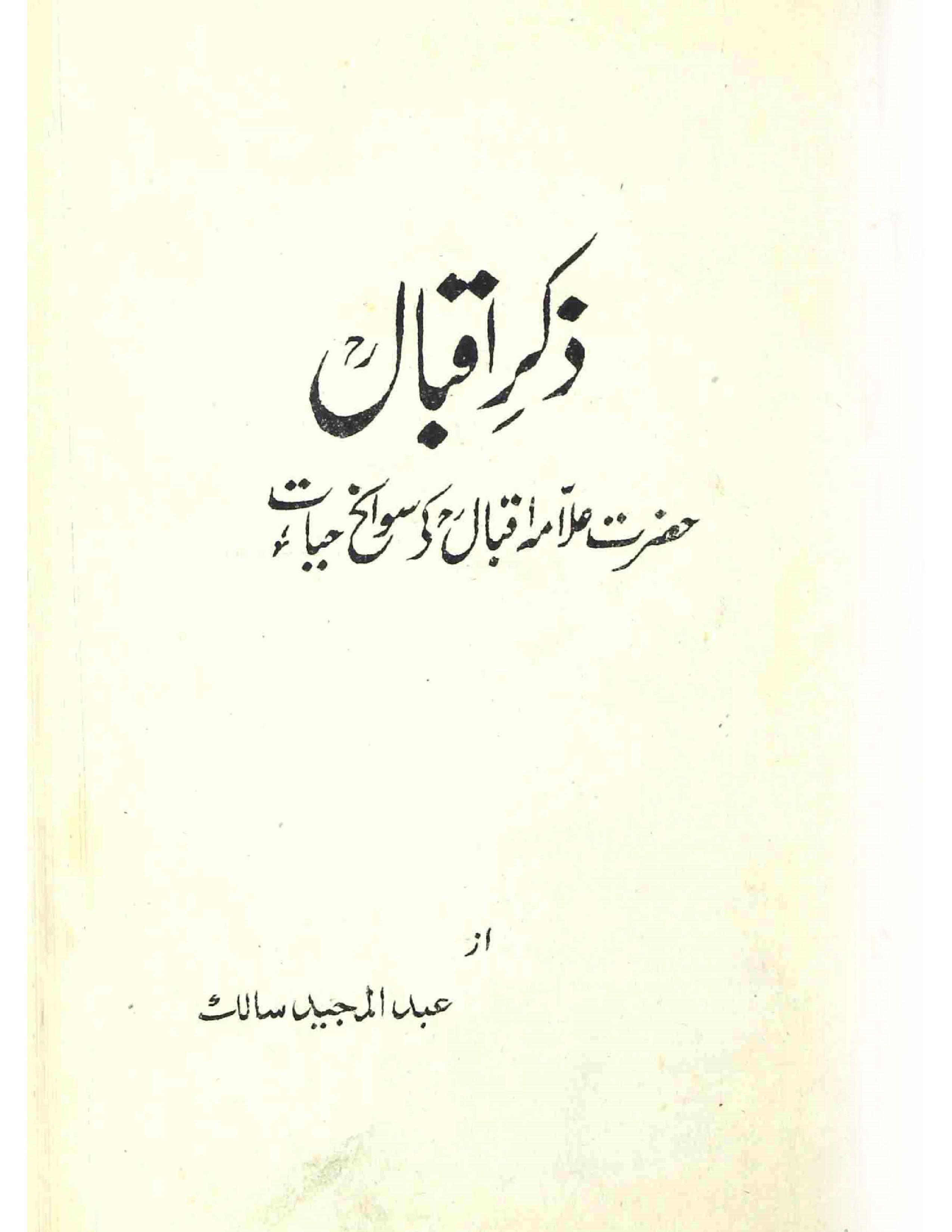 Zikr-e-Iqbal