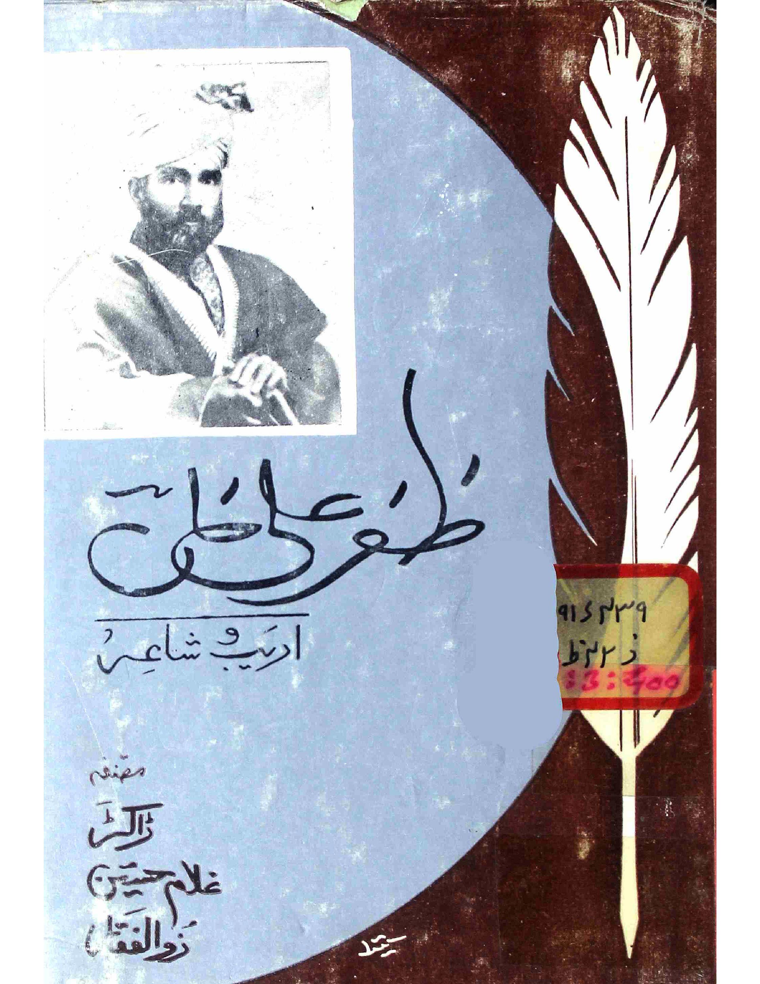 Zafar Ali Khan     Adeeb-o-Shayeri