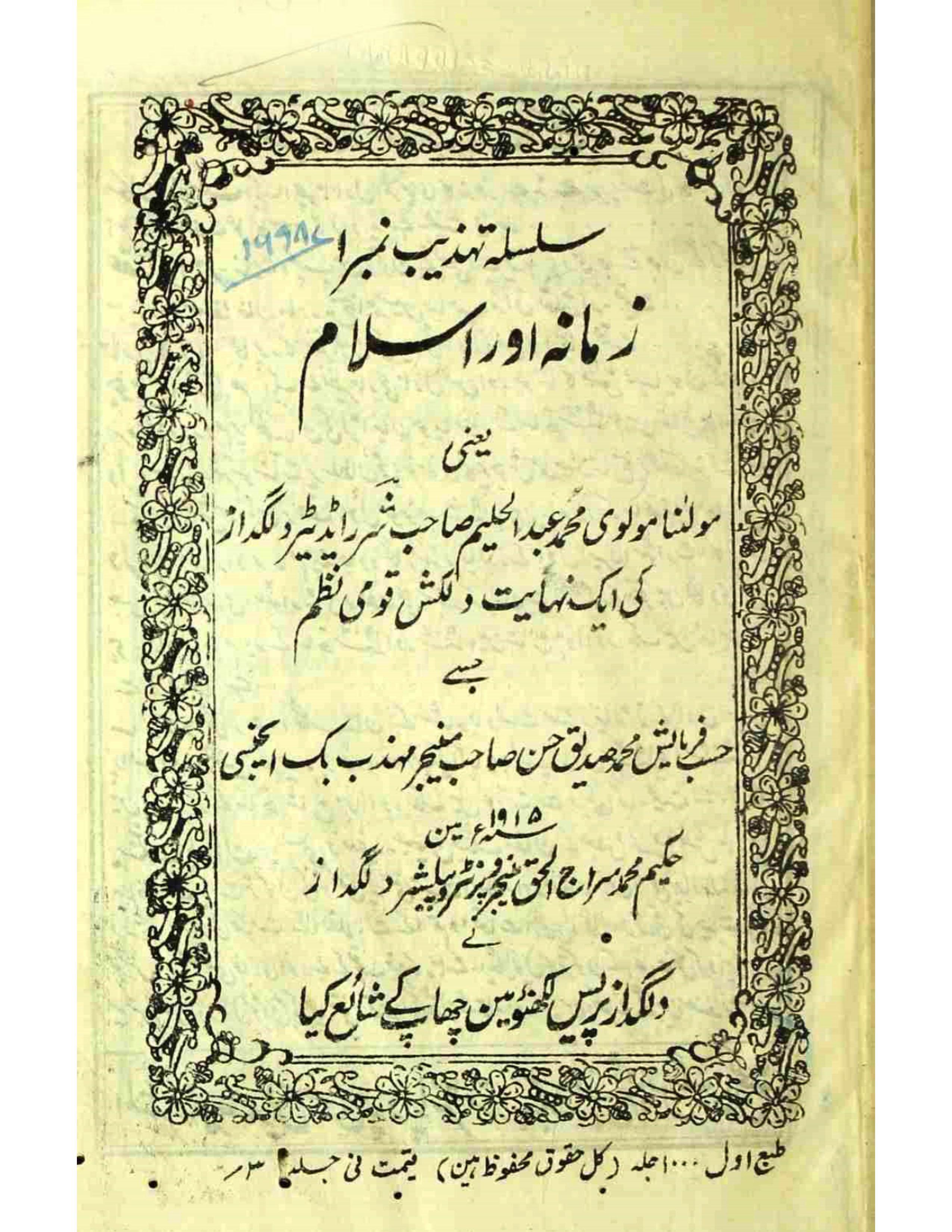 Zamana Aur Islam