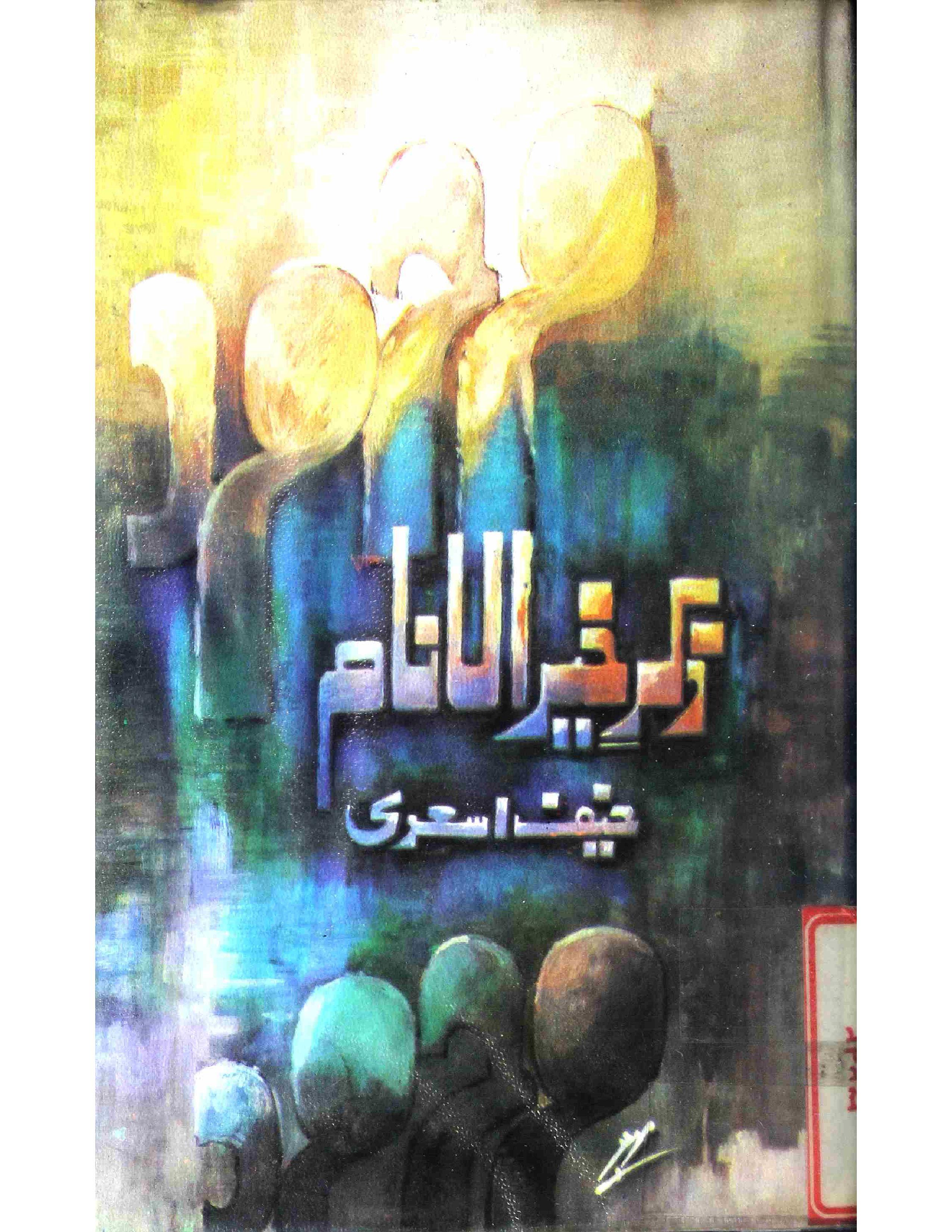 Zikr-e-Khair-ul-Anam