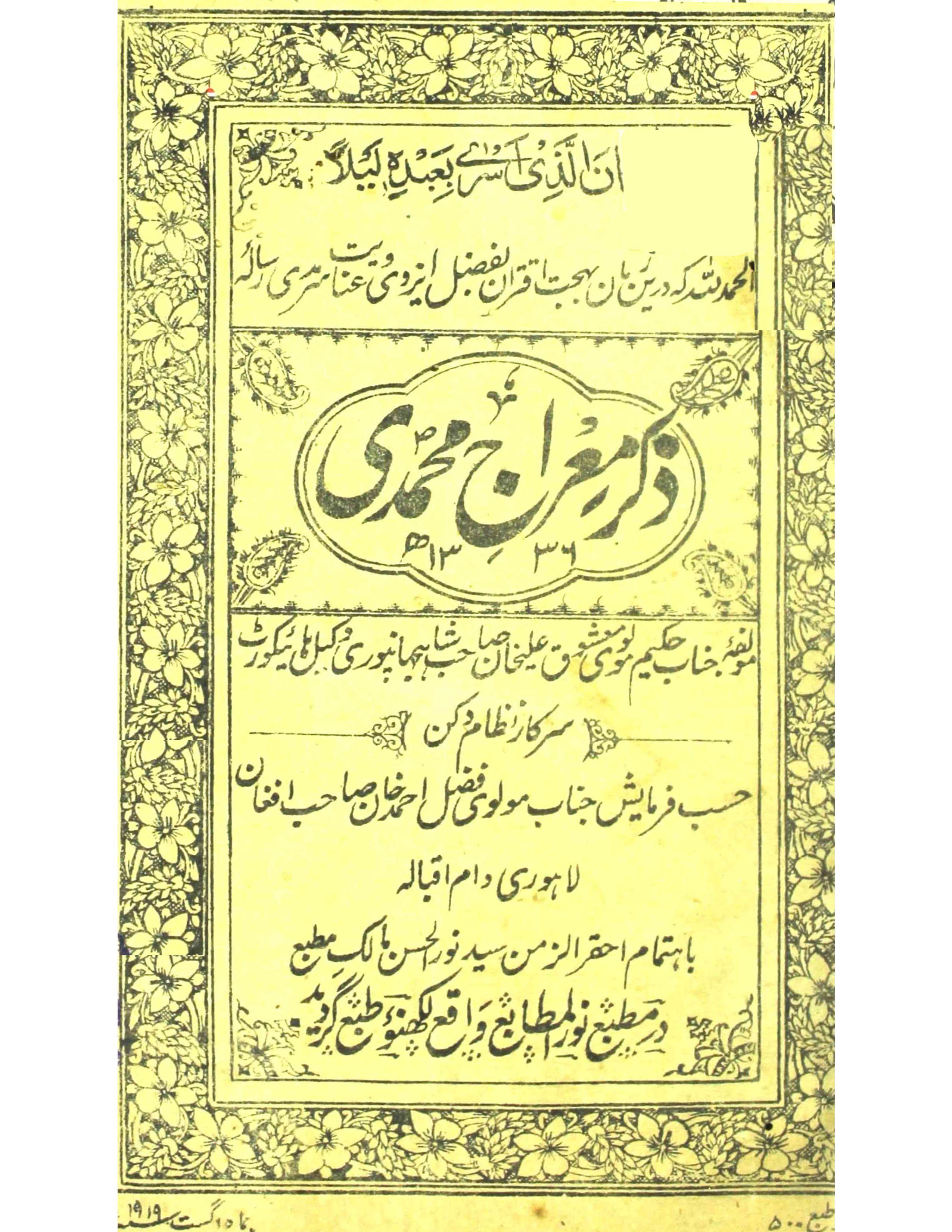Zikr-e-Meraj-e-Mohammadi