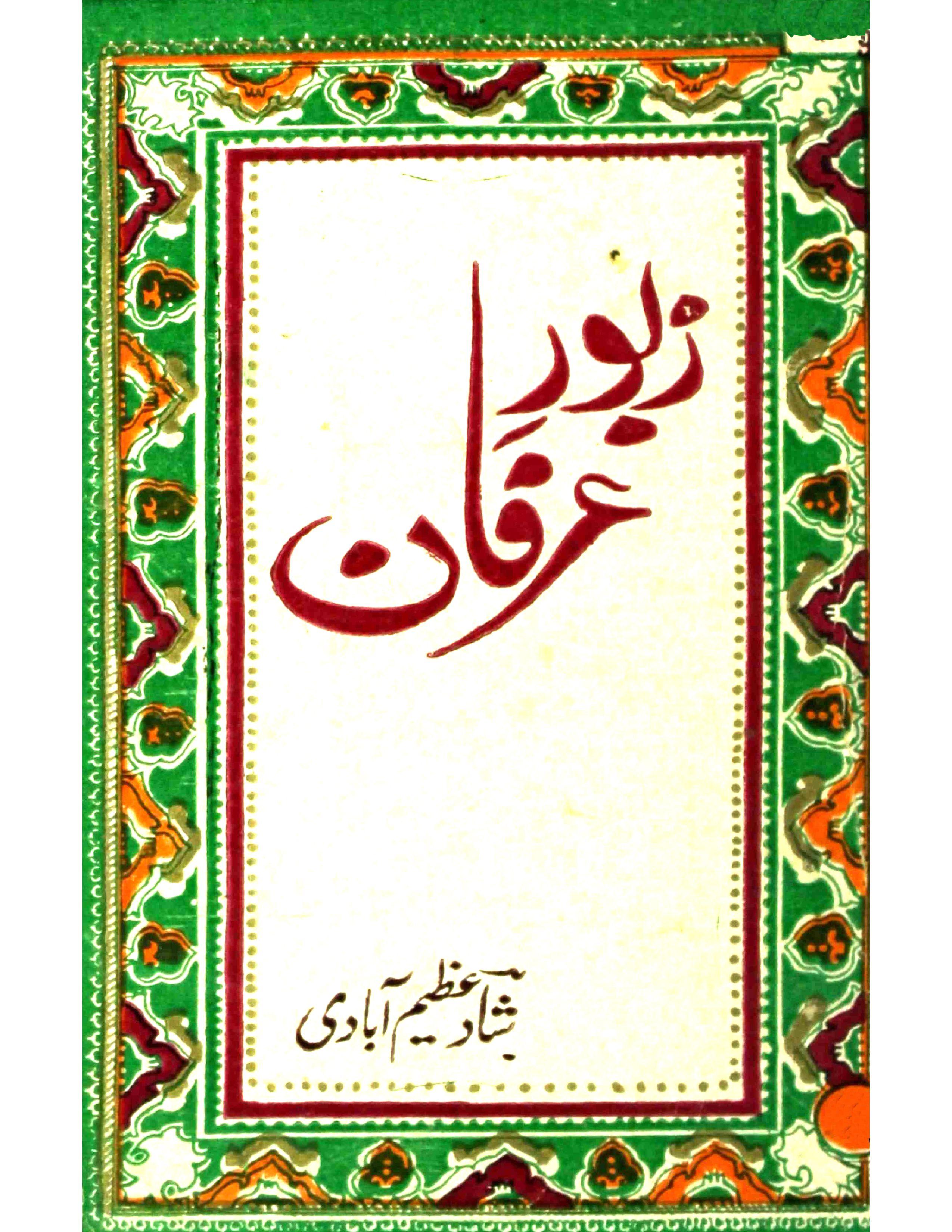 Zaboor-e-Irfan