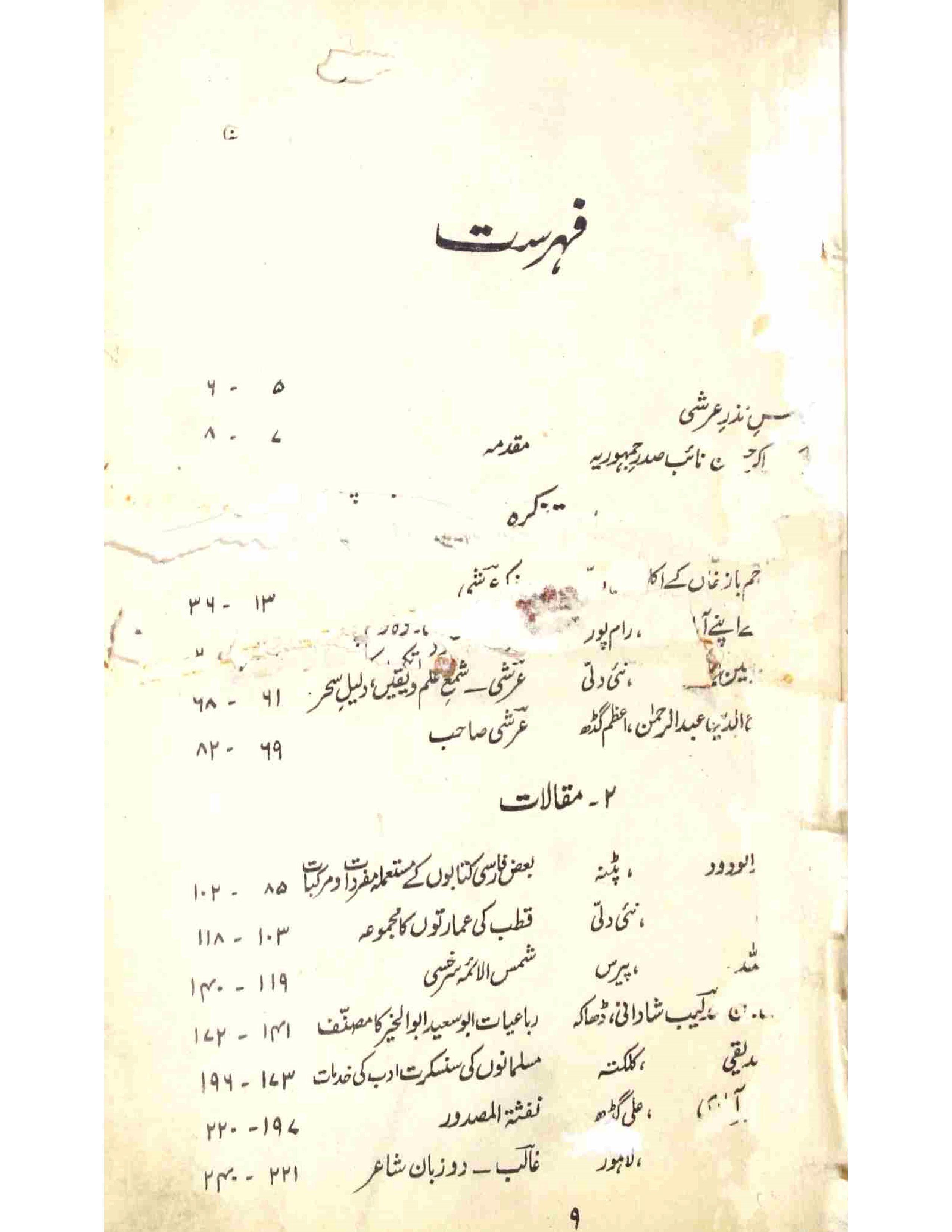 Zikr-e-Arshi