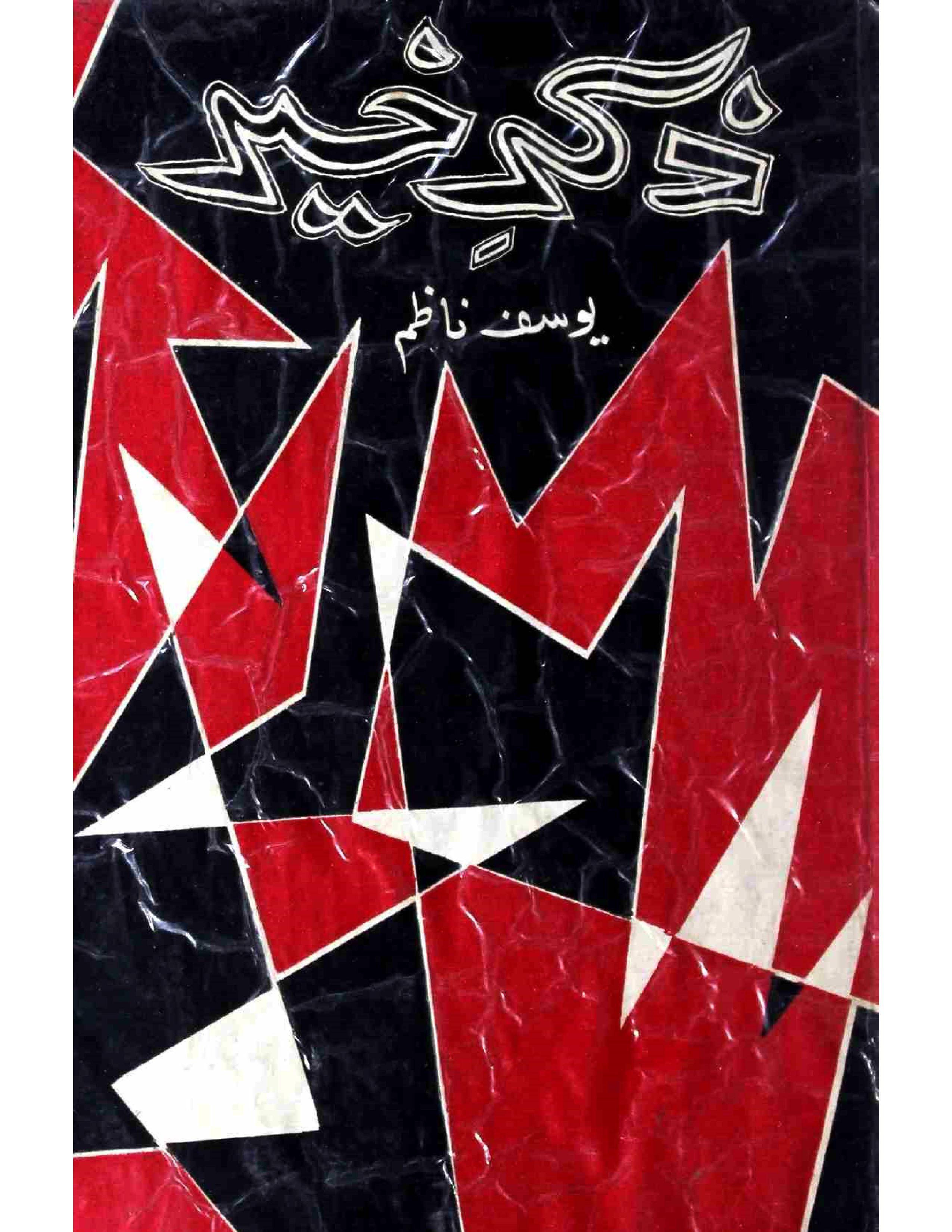 Zikr-e-Khair
